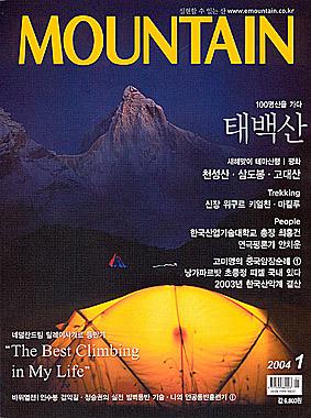 Mountain Melvin Redeker